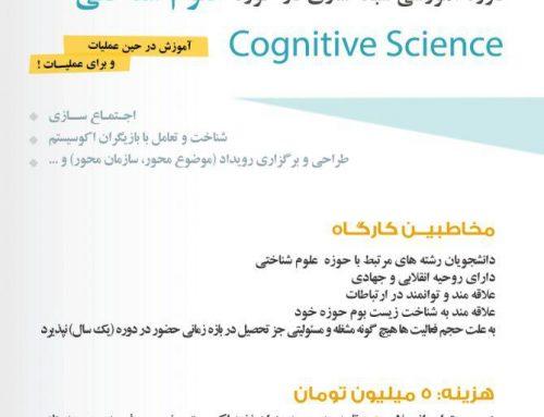 """دوره آموزشی شبکه سازی در حوزه """"علوم شناختی، cognitive science"""""""